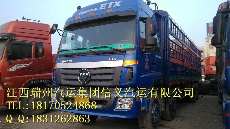 福田 欧曼 载货车 ETX 6系 8 4 前四后八 标准图片 江西宜春高安二手车高清图片