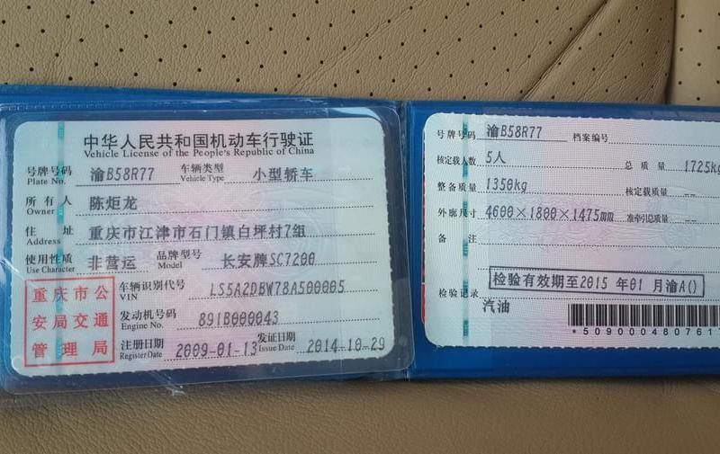 【重庆】2010年1月 长安 志翔 2.0mt 精英型 手动挡