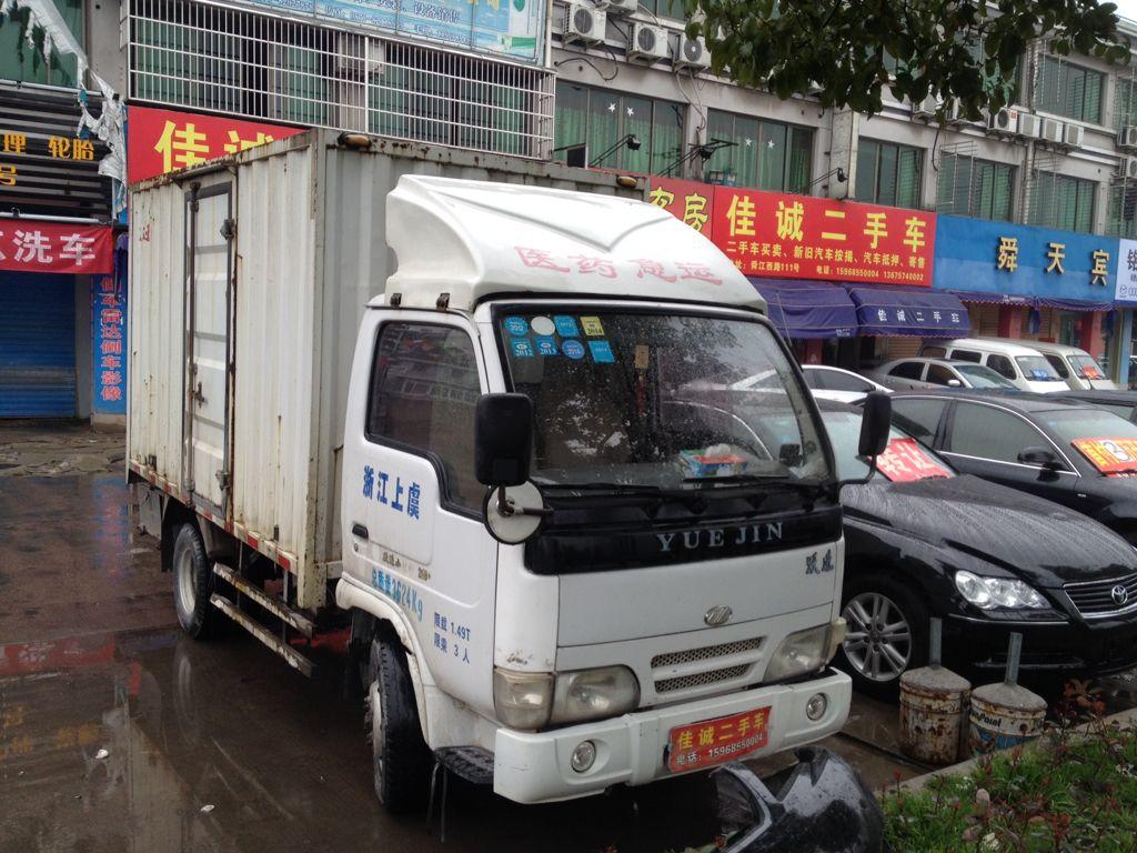 二手南京 依维柯 跃进 箱货图片_浙江绍兴二手车_华夏