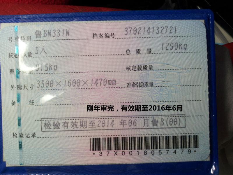 【青岛二手车】2012年6月