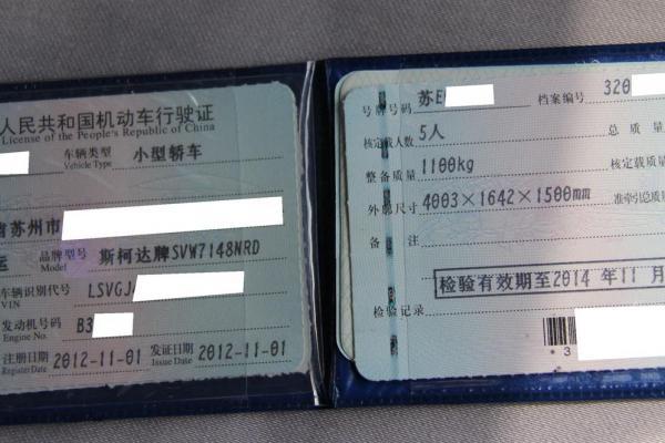 【苏州】2012年11月 斯柯达 晶锐 1.4l 手动 晶灵版 6.6万
