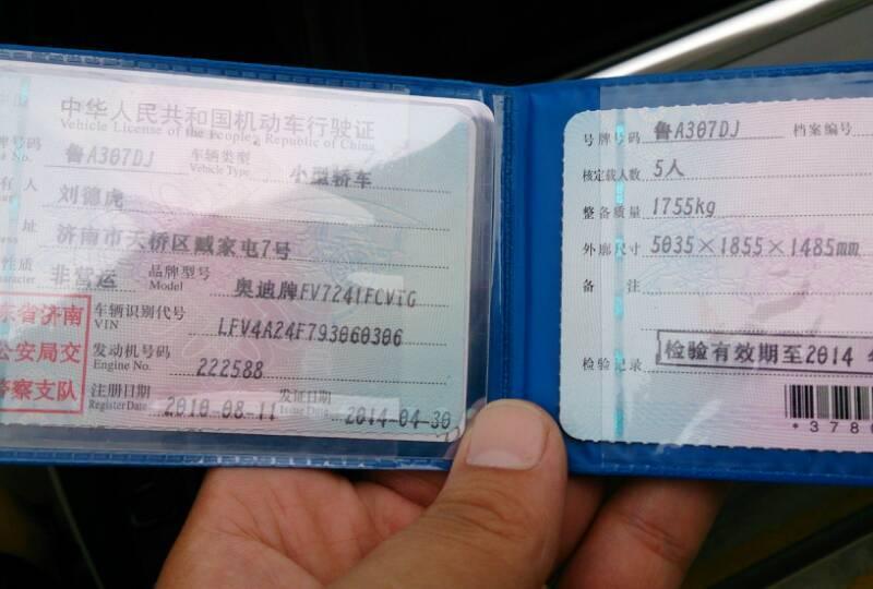 【济南】2014年7月 奥迪 奥迪a6l 2.4l 豪华型 黑色 自动档