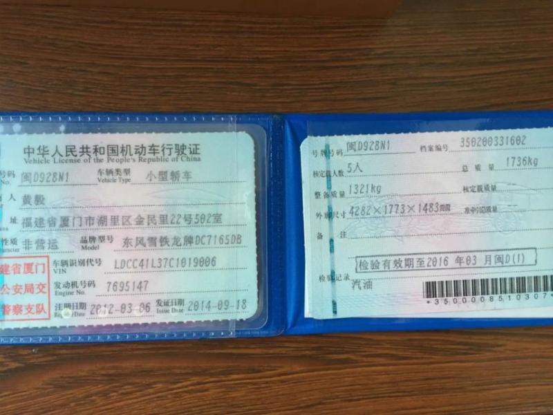 【厦门】2012年3月 雪铁龙 世嘉 世嘉 2011款 两厢 1.