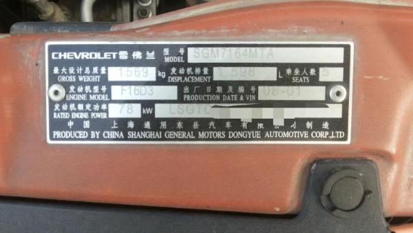 雪佛兰汽车收音机接线图