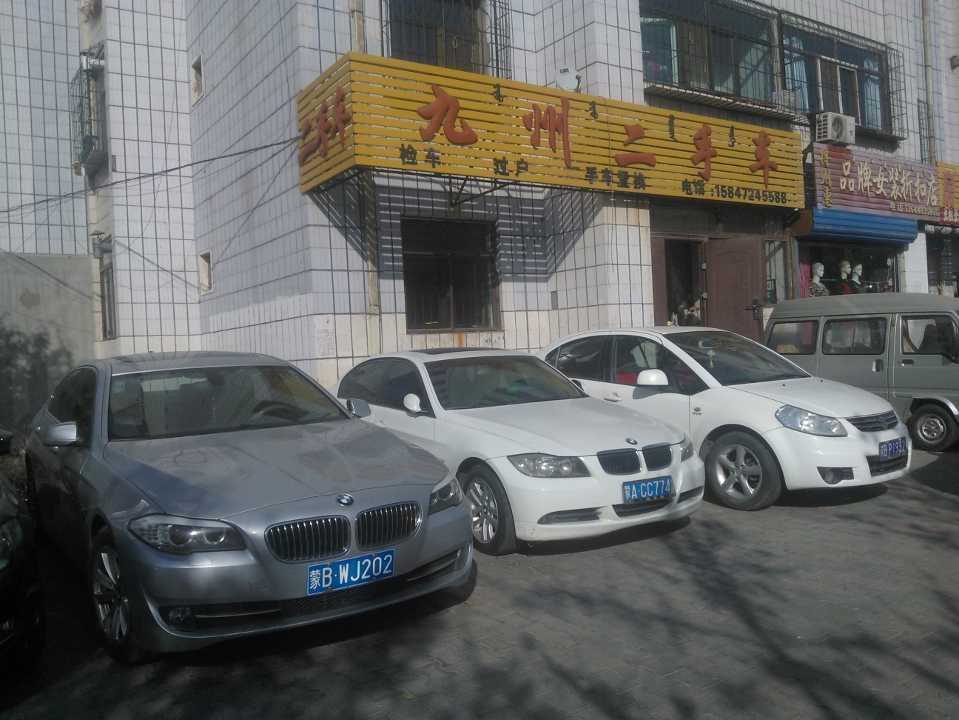 内蒙古包头市九州二手车-简介