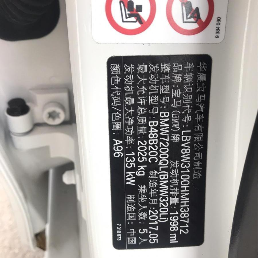 宝马 宝马3系  2017款 320Li 时尚型图片