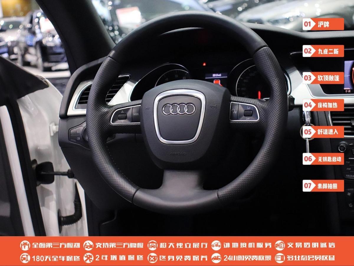 奥迪 奥迪A5  2010款 2.0TFSI Cabriolet图片
