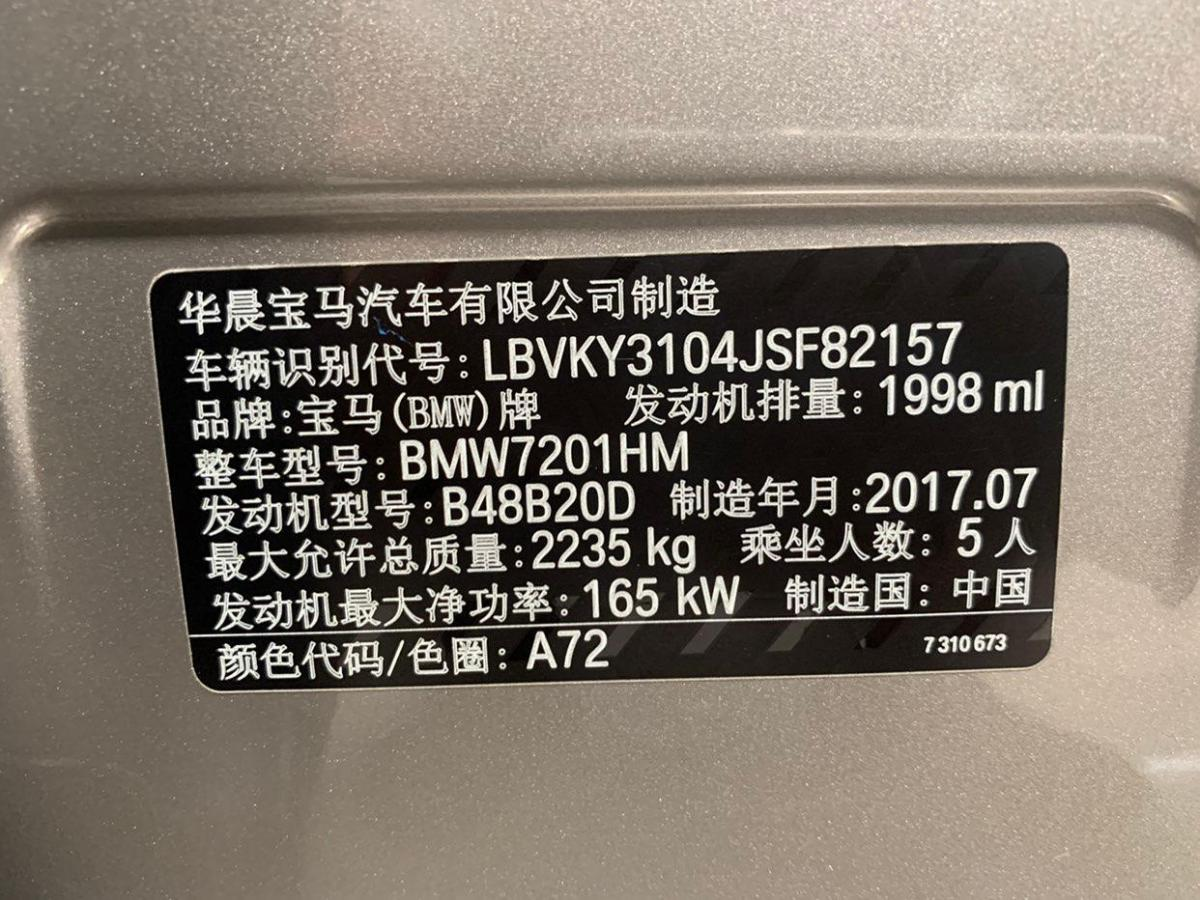 宝马 宝马5系  2018款 528Li 上市特别版图片