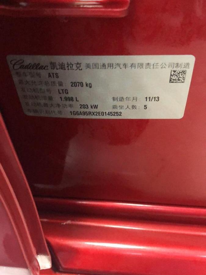凯迪拉克 ATS  2014款 28T 豪华型图片