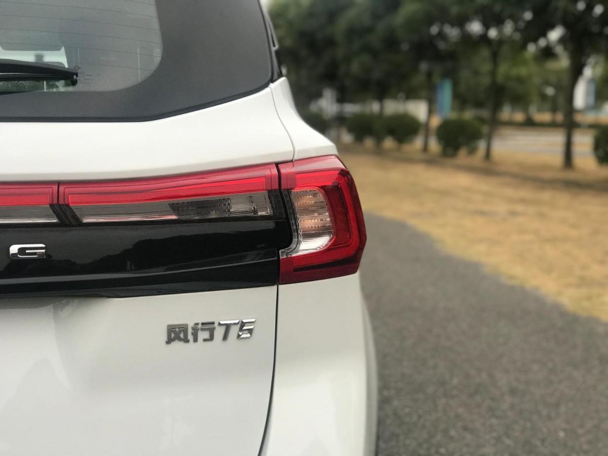 东风风行 风行T5  2020款 1.5T 自动尊享型 国VI图片
