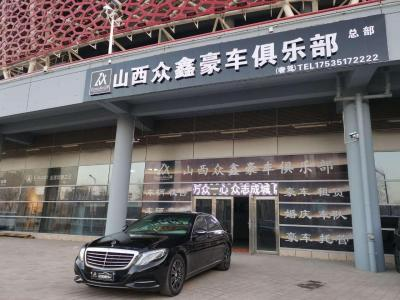 奔馳 奔馳S級  2014款 S 400 L 尊貴型圖片