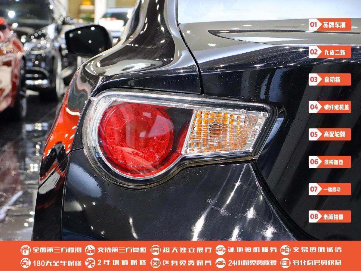 斯巴鲁 BRZ  2013款 2.0i 自动豪华型图片